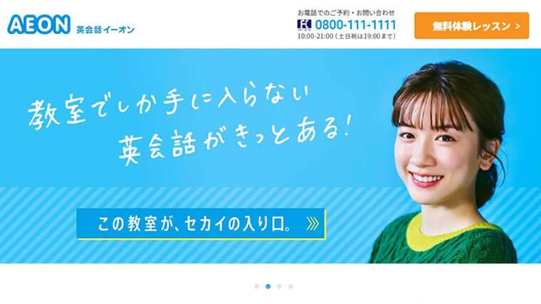 英会話イーオン公式サイトのキャプチャ画像