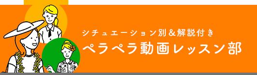 シチュエーション別&解説付き ペラペラ動画レッスン部