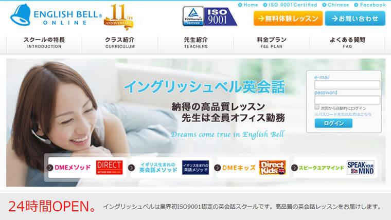 イングリッシュベル公式サイトのキャプチャ画像