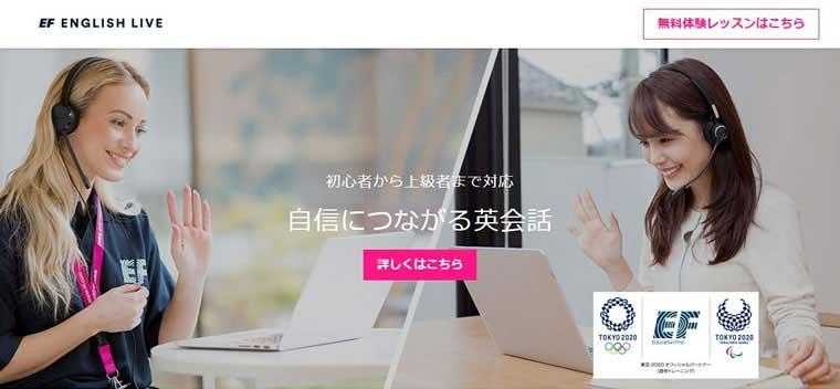 EFイングリッシュライブ公式サイトのキャプチャ画像