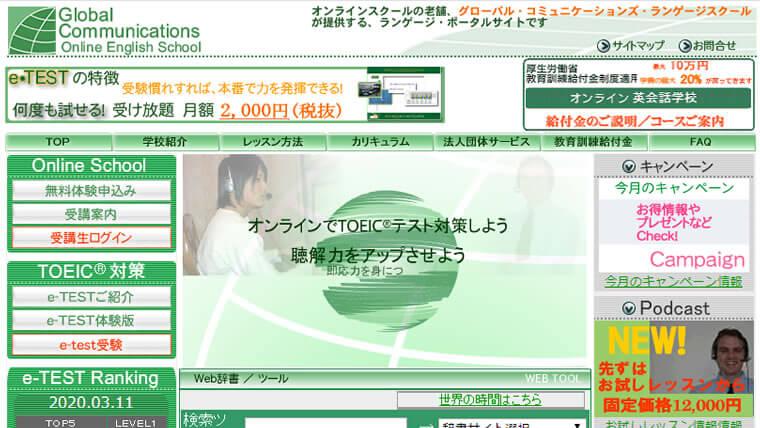 グローバル・コミュニケーションズ公式サイトのキャプチャ画像