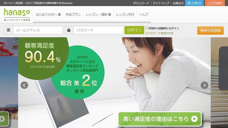 hanaso公式サイトのキャプチャ画像