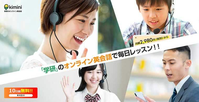 Kimini英会話公式サイトのキャプチャ画像
