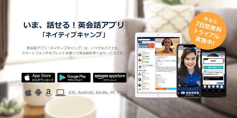ネイティブキャンプ専用アプリ