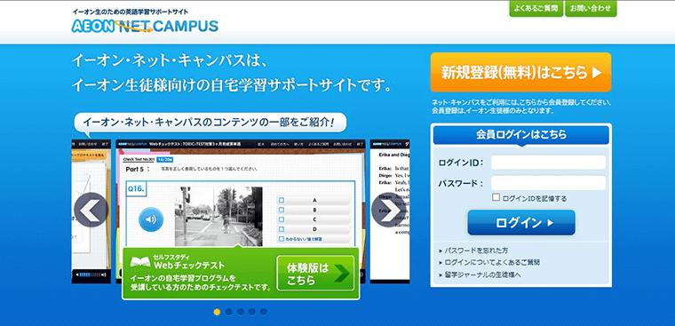 NET CAMPUSのログイン画面