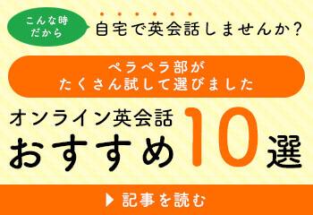 オンライン英会話おすすめ10選の記事へのリンクバナー