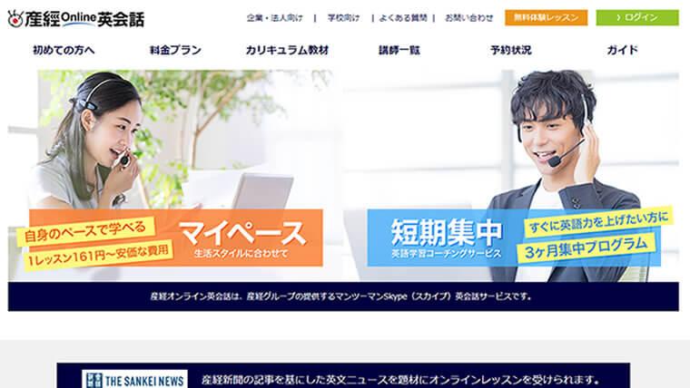産経オンライン英会話公式サイトのキャプチャ画像