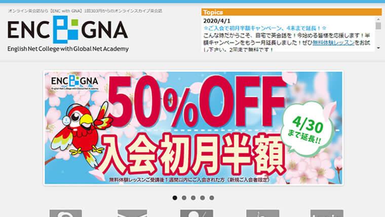 ENC with GNA公式サイトのキャプチャ画像