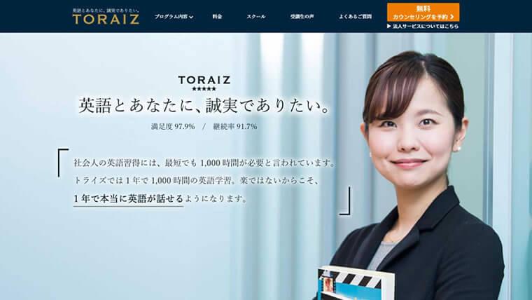 トライズ公式サイトのキャプチャ画像