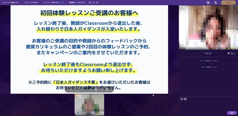 日本人スタッフによる日本語でのガイダンス画面
