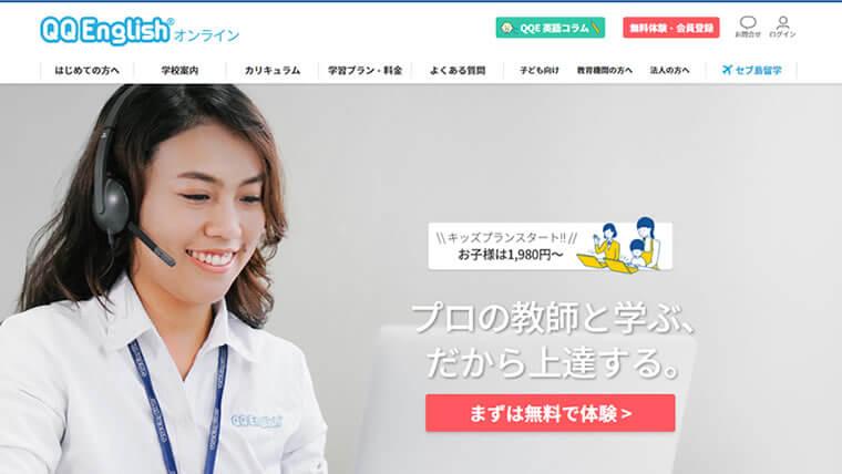 QQEnglishオンライン公式サイトのキャプチャ画像