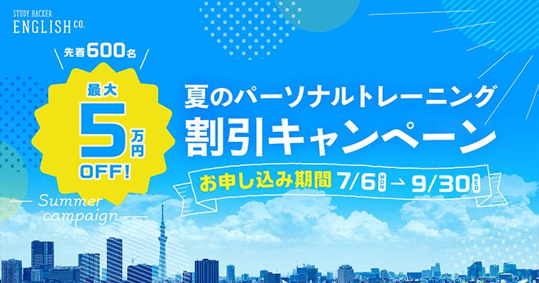 【先着600名様限定】最大5万円OFF!夏のパーソナルトレーニング割引キャンペーンバナー