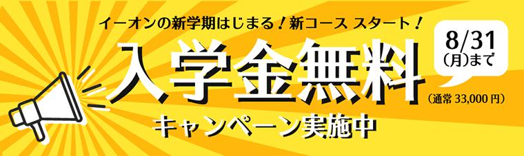 英会話イーオン入学金無料キャンペーンバナー