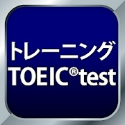 トレーニングTOEIC®test