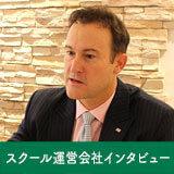 ロゼッタストーン・ラーニングセンター社長インタビューサムネイル画像